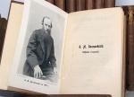 `Полное собрание сочинений Ф.М.Достоевского в 21 томе` Ф.М. Достоевский. Спб., тип. Просвещение, 1911 год