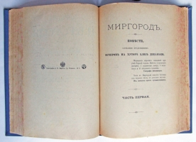 `Полное собрание сочинений Н.В.Гоголя в 12 томах` Н.В.Гоголь. С.-Петербург, издание А.Ф.Маркса, 1900 г.