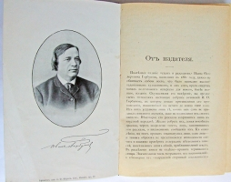 `Полное собрание сочинений в 2 томах` И.Ф. Горбунов. Издание А. Ф. Маркса, 1904 год.