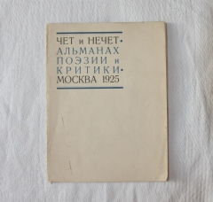 Антикварная книга: Чет и нечет: Альманах поэзии и критики. . Москва: Авторское издание, 1925 г.