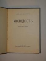 `Молодость` Владислав Ходасевич. Москва, Книгоиздательство  Гриф , 1908 г.