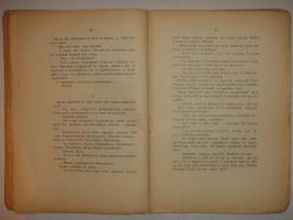`Чёрным по белому` Аркадий Аверченко. С.-Петербург, Типография  Виктория , 1913г.