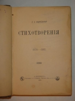 `Стихотворения. 1878-1885` С.А.Андреевский. С.-Петербург, Типография А.С.Суворина, 1886г.