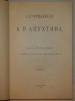 `Сочинения А.Н.Апухтина` А.Н.Апухтин. С.-Петербург, Типография А.С.Суворина, 1912г.
