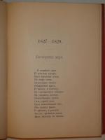 `Стихотворения А.И.Полежаева` Александр Полежаев. С.-Петербург, Типография А.С.Суворина, 1889г.