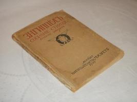 `Собрание стихов` Зинаида Гиппиус. Москва, Книгоиздательство  Мусагет , 1910г.