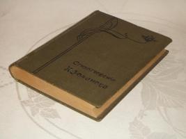 `Стихотворения К.М.Фофанова ( в пяти частях )` Константин Фофанов. С.-Петербург, Издание А.С.Суворина, 1896г.