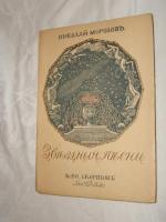 `Звёздные песни` Николай Морозов. Москва, Книгоиздательство  Скорпион , 1910 г.