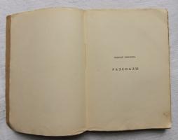 `Подорожие` Алексей Ремизов. С.-Петербург, Издательство «Сирин», 1913 г.
