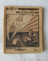 `Возврат` Андрей Белый. Москва, Книгоиздательство Гриф, 1905 г.