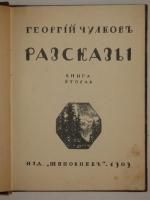 `Рассказы` Георгий Чулков. С.-Петербург, Издательство  Шиповник , 1909 г.