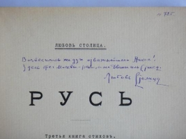 `Русь` Любовь Столица. Москва, Издательство  Новая жизнь , 1915 г.