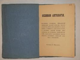 `Осенняя Антология` . Петроград, Типография А.Лаврова и К°, 1916 г.