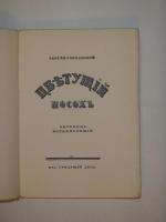 `Цветущий посох` Сергей Городецкий. С.-Петербург, Издательство  Грядущий День , 1913 г.