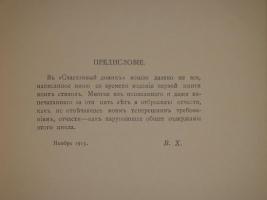 `Счастливый домик` Владислав Ходасевич. Москва, Книгоиздательство  Альциона , 1914 г.