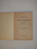 `Стихотворения` Александр Блок. Москва, MCMXVI ( 1916 )