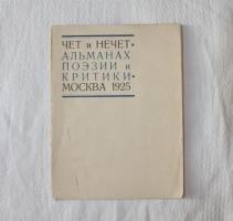 Чет и нечет: Альманах поэзии и критики. . Москва: Авторское издание, 1925 г.