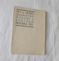 `Чет и нечет: Альманах поэзии и критики` . Москва: Авторское издание, 1925 г.