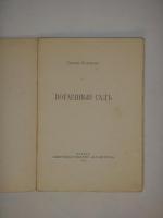 `Потаённый сад` Сергей Клычков. Москва, Книгоиздательство  Альциона , 1913 г.