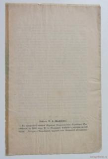 Антикварная книга: Журнал министерства народного просвещения.. . 1908. Казань.