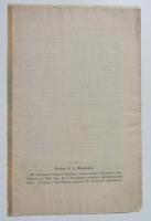 Журнал министерства народного просвещения.. . 1908. Казань.