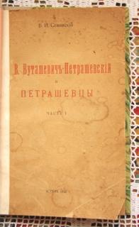 `В.Буташевич – Петрашевский и петрашевцы` В.И.Семевский. Москва, 1922 г.