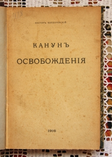 `Канун освобождения 1855 - 1861` Нестор Котляревский. Петроград. 1916 г.