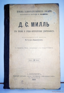 """`Милль Д.С. его жизнь и учебно-литературная деятельность` . """"Жизнь Замечательных Людей"""", 1892 г"""