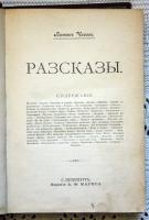 `Собрание сочинений в  16 томах` Чехов Антон. СПб, 1903 г
