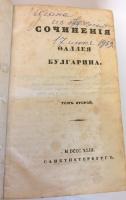 `Сочинения Булгарина. Том 2` Булгарин Ф. СПб, 1843 г