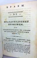 `Сочинения. Том 5. Часть 9 и 10` Булгарин Фаддей. СПб, 1828 г