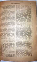 `Герои Цимервальда. (Краса и гордость революции)` Ал. Пав. Бурдвосходов. Петроград 1917 г.