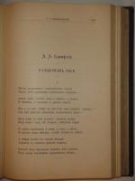 `Пушкинский Сборник ( в память столетия со дня рождения )` . С.-Петербург, Типография А.С.Суворина, 1899г.