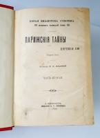 `Парижские тайны` Эжен Сю. СПб. тип. А.С.Суворина 1899 г.