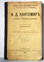 """`А.Д.Кантемир,  его жизнь и литературная  деятельность` . """"Жизнь Замечательных Людей"""", 1893 г."""