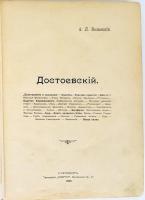 `Достоевский` А.Л. Волынский. СПб, 1906 г.