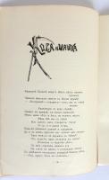 `Басни косаря` Гр. Кайзерман. СПб, 1906 г. Издание Г.Ф.Львовича