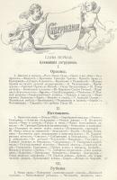 `Вокруг трона` К. Валишевский. Московское Книгоиздательское То-во Образование 1910 г.