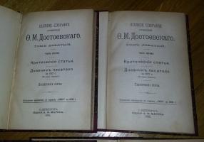 `Полное собрание сочинений` Ф.М.Достоевский. СПб, 1895 г.