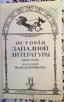 `История западной литературы (1800 - 1910). Том 2` Под редакцией проф. Ф.Д.Батюшкова. Москва, Мир