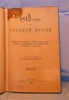 `1812 год в русской поэзии` Составил К.В.Елпатьевский. СПб, 1911г.