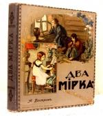 `Два мирка` А.Бостром. Москва, 1917г.