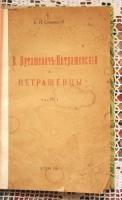 В.Буташевич – Петрашевский и петрашевцы. В.И.Семевский. Москва, 1922 г.