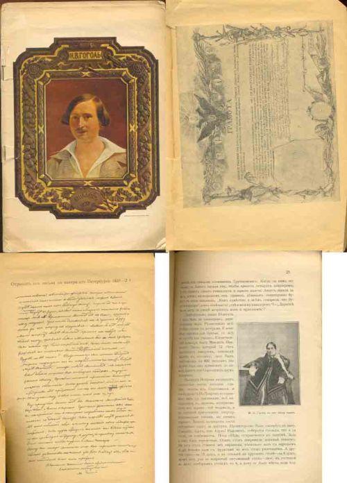 `Н. В. Гоголь` Гоголь. 1909 г., Киев.
