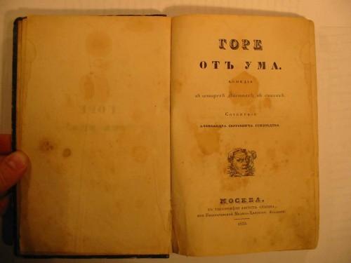 `Горе от ума. Комедия в четырех действиях, в стихах.` Грибоедов А.С.. Москва, 1833