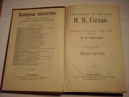 `Сочинения Н.В.Гоголя` Н.В.Гоголь. 1896г.С-Петербург