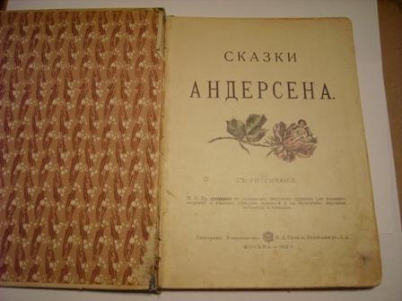 `Избранныя сказки Андерсена` Андерсен. 1912г.Москва