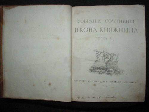 `Собрание сочинений. Том 1.` Княжнин Я.. СПб., 1787.