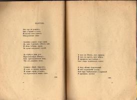 `Камень` Мандельштам Осип. 1916,  Пг.: Гиперборей