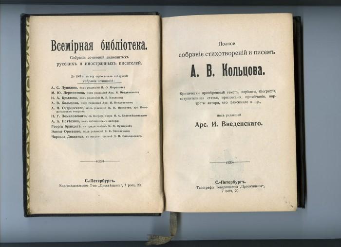 `Полное собрание стихотворений и писем` А.В.Кольцов. С.-Петербург Просвещение 1905г.